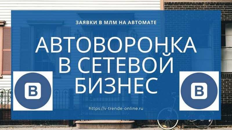 автоворонка для сетевого бизнеса вконтакте