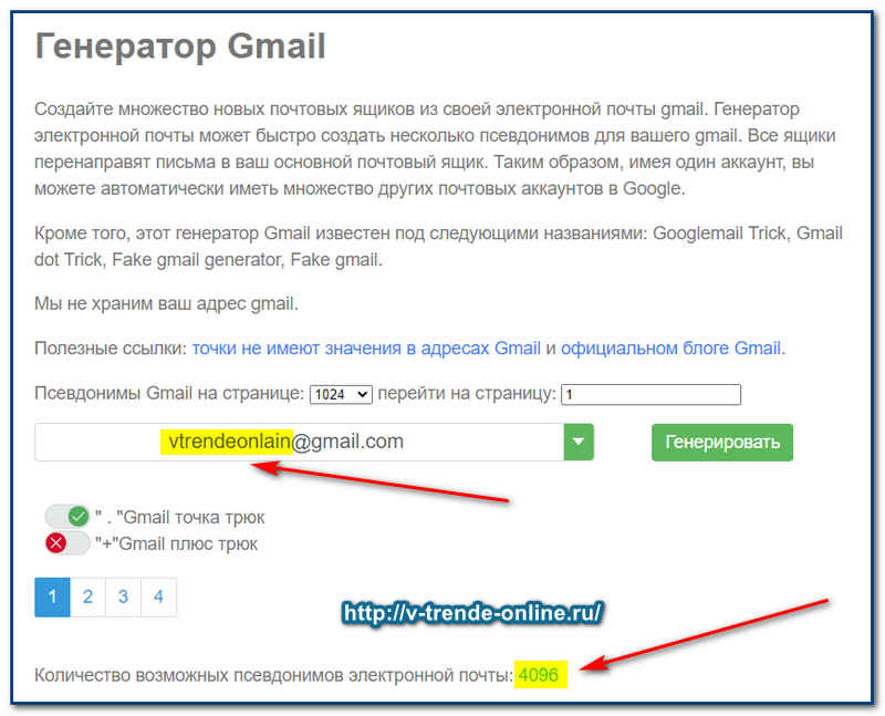 как размножить адреса электронной почты